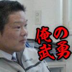 【建築LABO 俺の武勇伝】株式会社WOOD WORKS   千葉 泰照