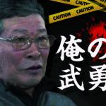 【俺の武勇伝】株式会社丸蔵佐々木建築板金工業 佐々木 賢蔵